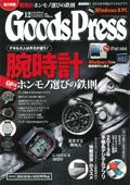 GoodsPress