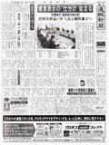 週刊通販新聞